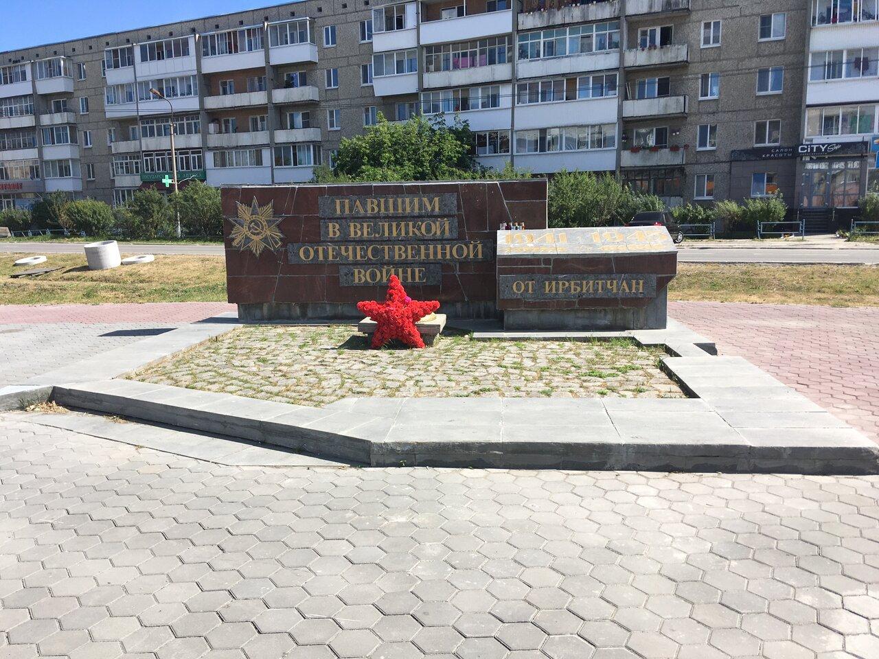 Огонь Памяти (памятный знак всем не вернувшимся с фронтов Великой Отечественной войны ирбитчанам)
