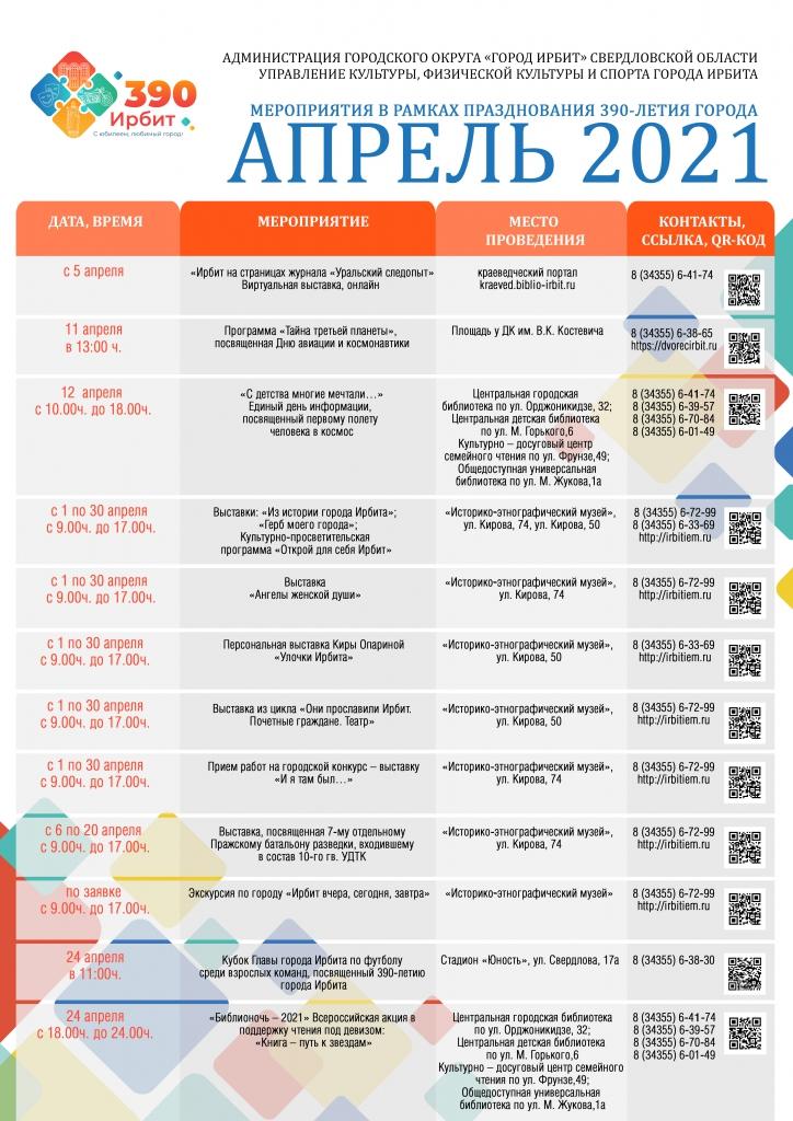 Мероприятия в рамках празднования 390 - летия города (Апрель 2021)