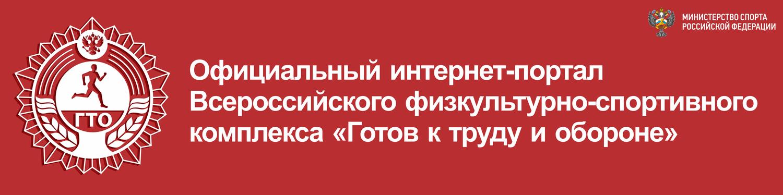 Официальный интернет-портал Всероссийского физкультурно-спортивного комплекса ГТО