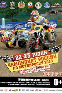 2-й этап Чемпионата России по мотокроссу