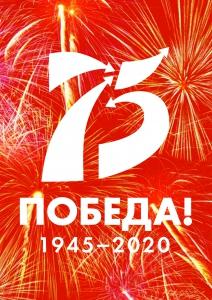 75 лет Победы в Великой Отечественной войне 1941-1945