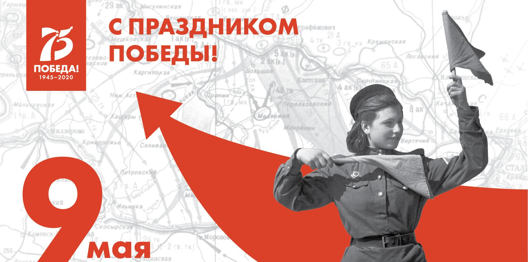 """Информационный ресурс """"С ПРАЗДНИКОМ ПОБЕДЫ!"""""""