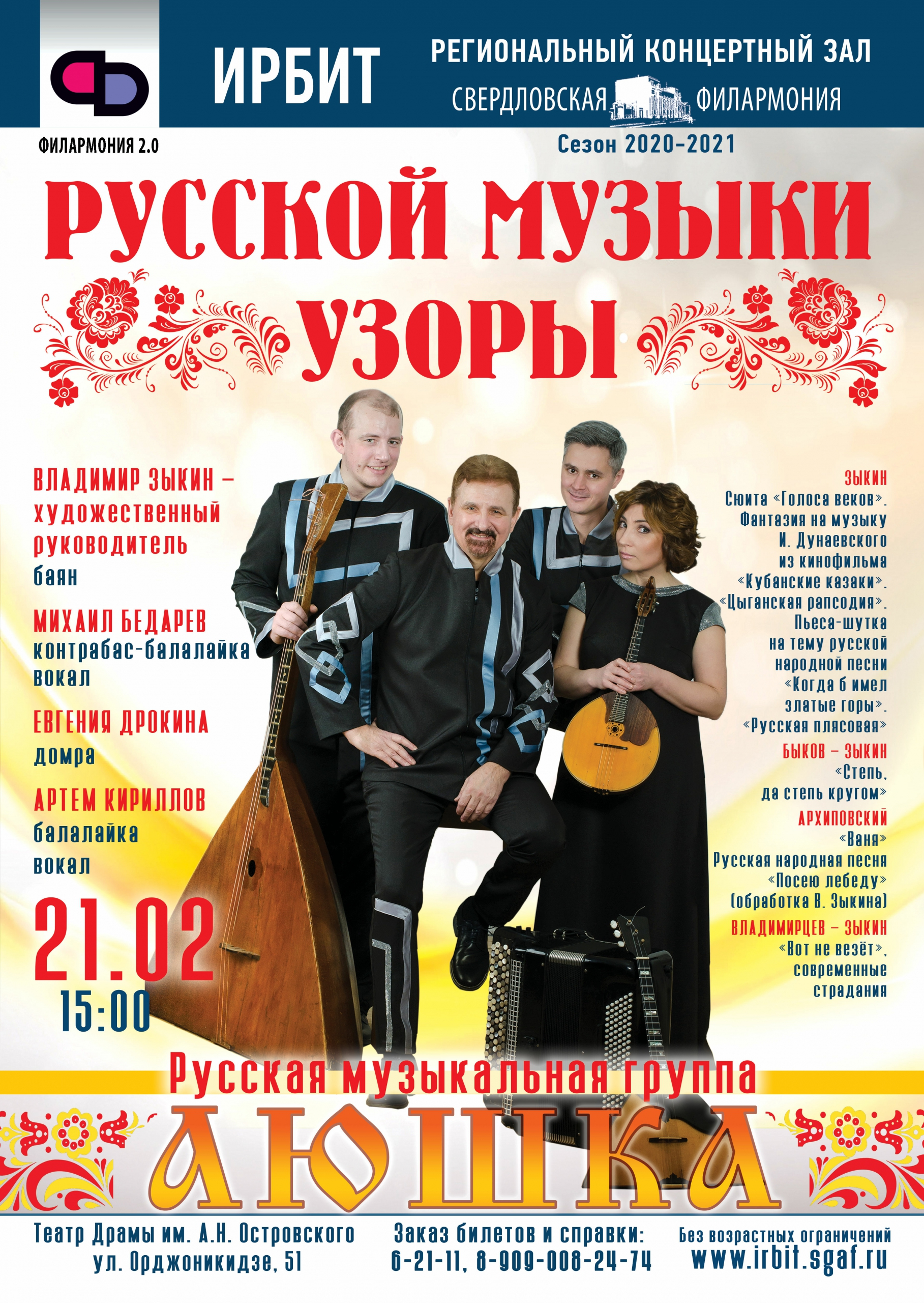 21 февраля, воскресенье, 15:00, Театр Драмы, Ирбит