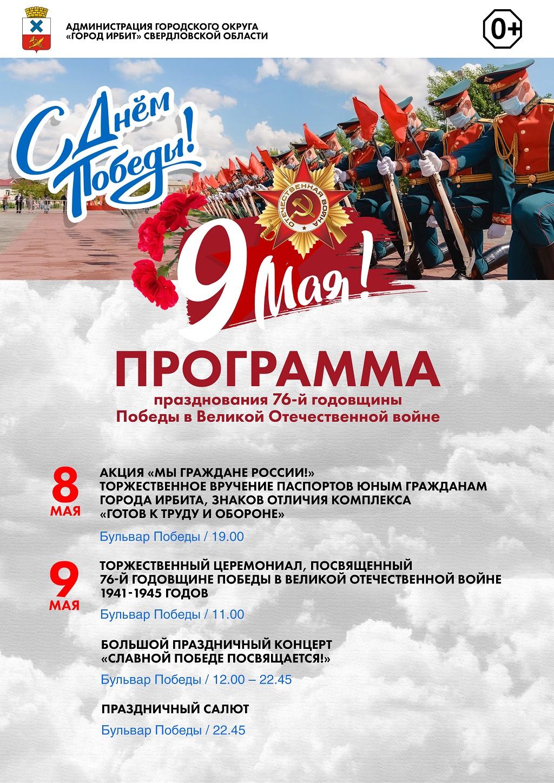 Программа празднования 76-й годовщины Победы в Великой Отечественной войне