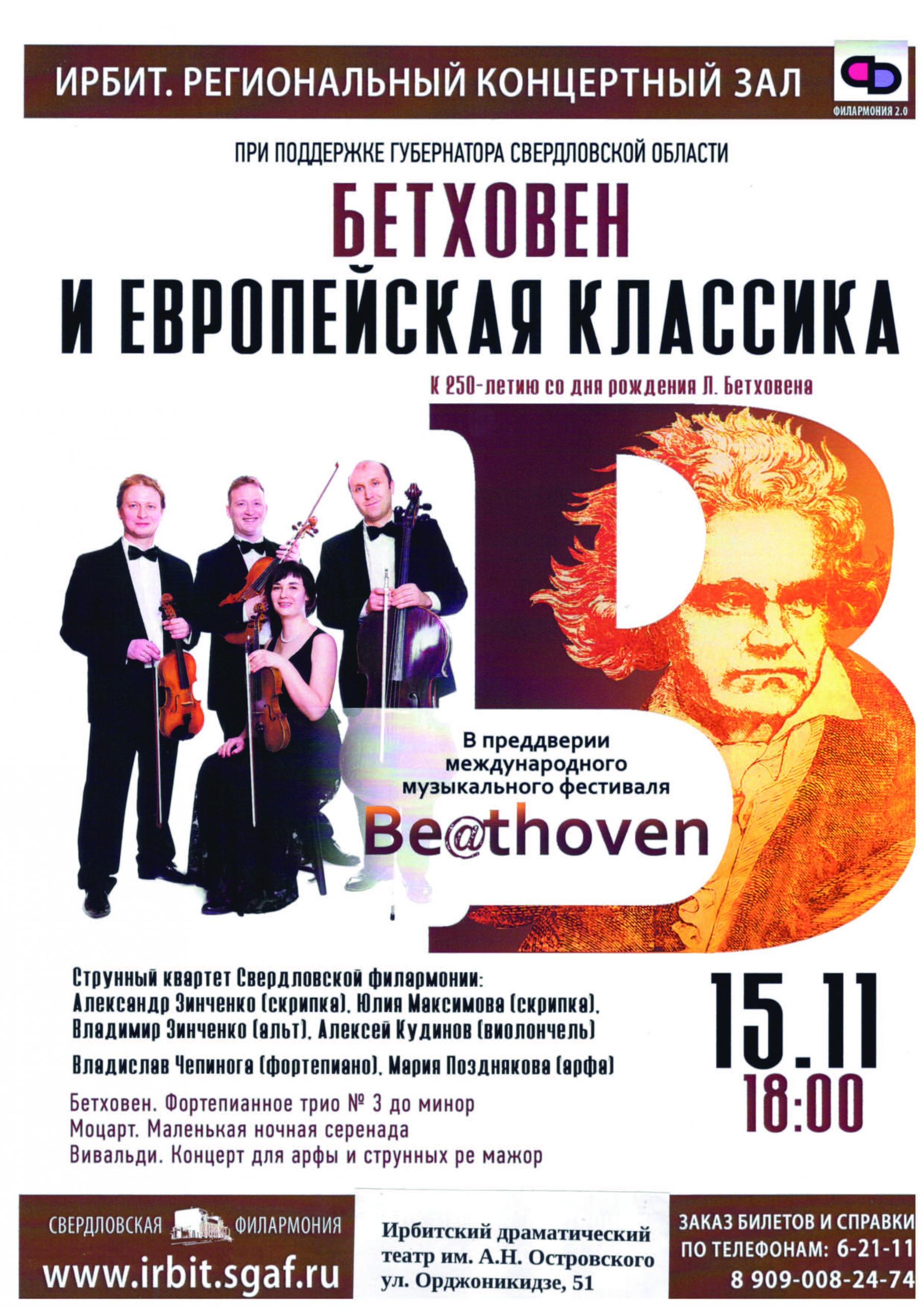 Бетховен и европейская классика
