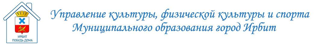 Управление культуры, физической культуры и спорта Муниципального образования город Ирбит