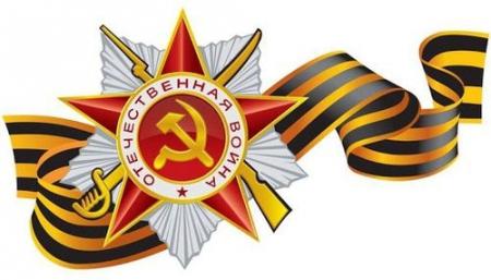 Памятные места в память о Великой Отечественной войне 1941-1945 г.г.